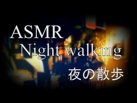 ASMR binaural sound Night Walking 夜の散歩