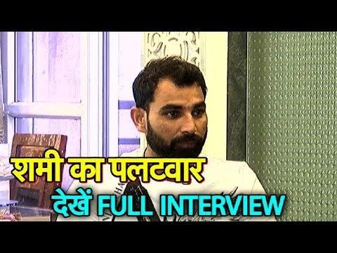 Full Interview: पत्नी के आरोपों पर खुलकर बोले Mohammed Shami | Sports Tak