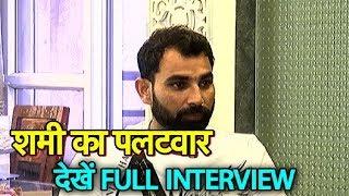 Full Interview: पत्नी के आर�...