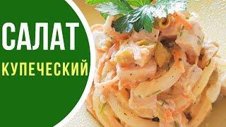Сытная ВКУСНЯТИНА: купеческий салат со свининой