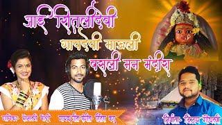Aai Shitladevi Gaavdevi Mauli Sonali Bhoir, Hitesh Kadu | Latest Marathi Devi Song 2019