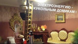 КАК ПРОВЕСТИ СВЕТ В КУКОЛЬНЫЙ ДОМИК /БЕЗ ПРОВОДОВ!!!/Сильваниам Фэмилис/the lights in do doll house