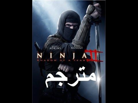 فيلم النينجا مترجم