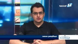 أصدقاء الإخبارية - عبدالرحمن محمد