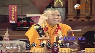 【王禪老祖玄妙真經387】| WXTV唯心電視台
