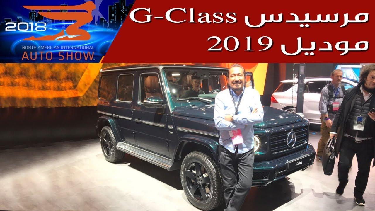 سعر ومواصفات مرسيدس G Class 2019 بكر أزهر سعودي أوتو Youtube