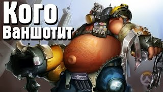 Overwatch - кого ваншотит Турбосвин
