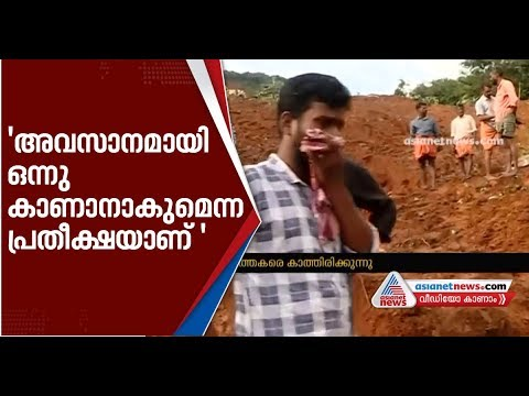 Kerala Floods 2019 |Sumod and Sumesh searching for their parents in Kavalappara