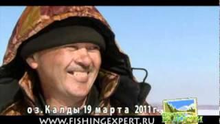 Видео отчет о рыбалке  21 марта 2011 озеро Калды.