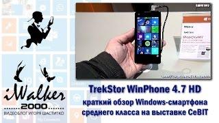 ГаджеТы:краткий обзор Windows-смартфона TrekStor WinPhone 4.7 HD на ИТ-выставке CeBIT 2015(Продолжаю публиковать видео с ИТ-выставки CeBIT 2015 в Ганновере (все репортажи с нее смотрите тут - https://youtu.be/M6SfbZ..., 2015-05-04T03:29:43.000Z)
