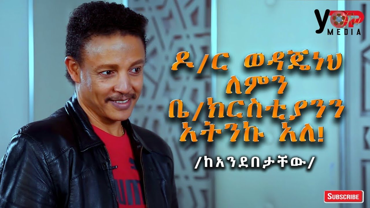 Ewnet Haset Show Interview With Dr. Wodajeneh Meharene