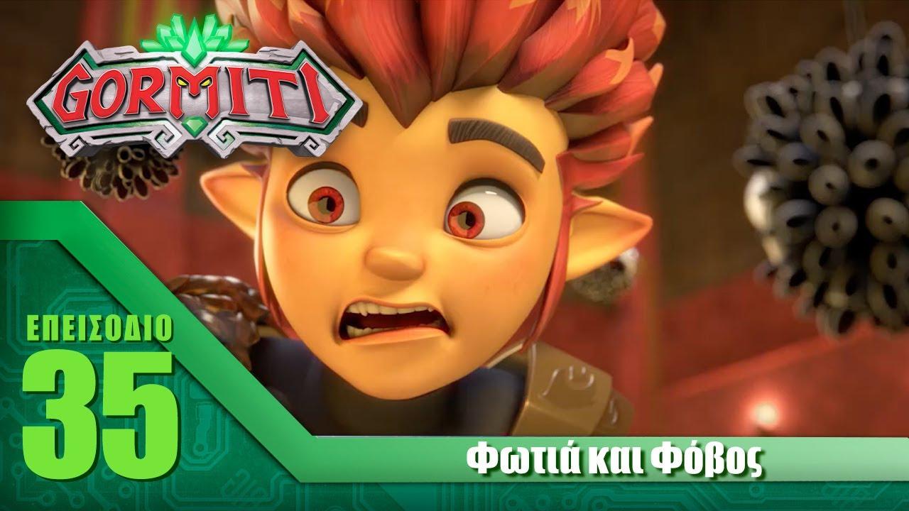 Gormiti | Επεισόδιο 35 - Φωτιά & Φόβος