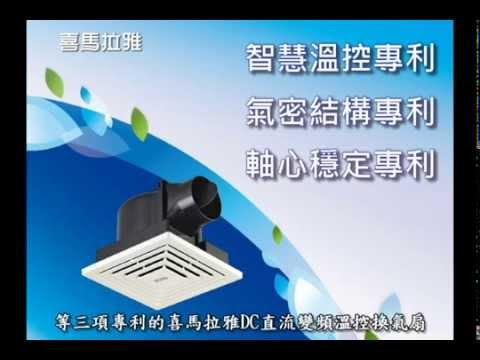 建準BVT21A004靜音型換氣扇安裝示範 | Doovi