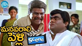 Manavarali Pelli Movie Scenes - Babu Mohan Comedy || Harish || Soundarya || Brahmanandam