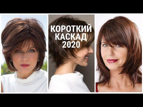 СТРИЖКА КАСКАД НА КОРОТКИЕ ВОЛОСЫ / ВЕСНА - 2020 / CASCADE HAIRCUT FOR SHORT HAIR / SPRING-2020.