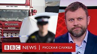 В Великобритании нашли 39 трупов в грузовике | Новости