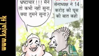 Kajal Kumar Hindi cartoons-22.05.2012-.mpg