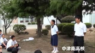中津南高校 自主的活動