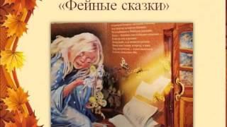 """Урок литературного чтения Бальмонт К.Д. """" Осень"""""""