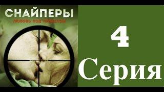 Снайперы. Любовь под прицелом - 4 серия (1 сезон) / Сериал / 2012 / HD 1080p