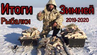 Итоги зимней рыбалки 2019 2020