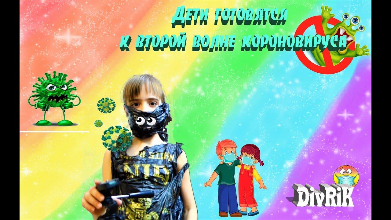 Детям не страшна вторая волна коронавируса! )) Children and coronovirus) 儿童和冠状病毒 (DivRiK Play).