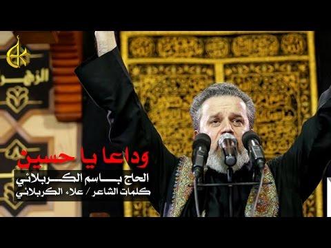 وداعا يا حسين الرادود باسم الكربلائي Youtube