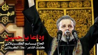 وداعاً يا حسين | الرادود باسم الكربلائي