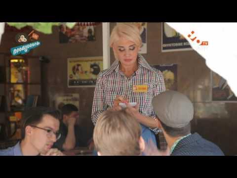 знакомства официантка