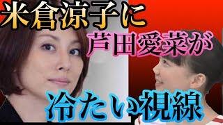 米倉涼子の「飾らない素顔」に芦田愛菜が冷ややかな視線を送っていたワ...