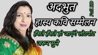 अदभुत हास्य कवि सम्मेलन ।। Adabhut Hasya Kavi Sammelan ।। Prerana Thakre & Atul Jwala