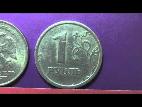 Редкие монеты РФ. 1 рубль 1997 года, ммд с широким кантом.