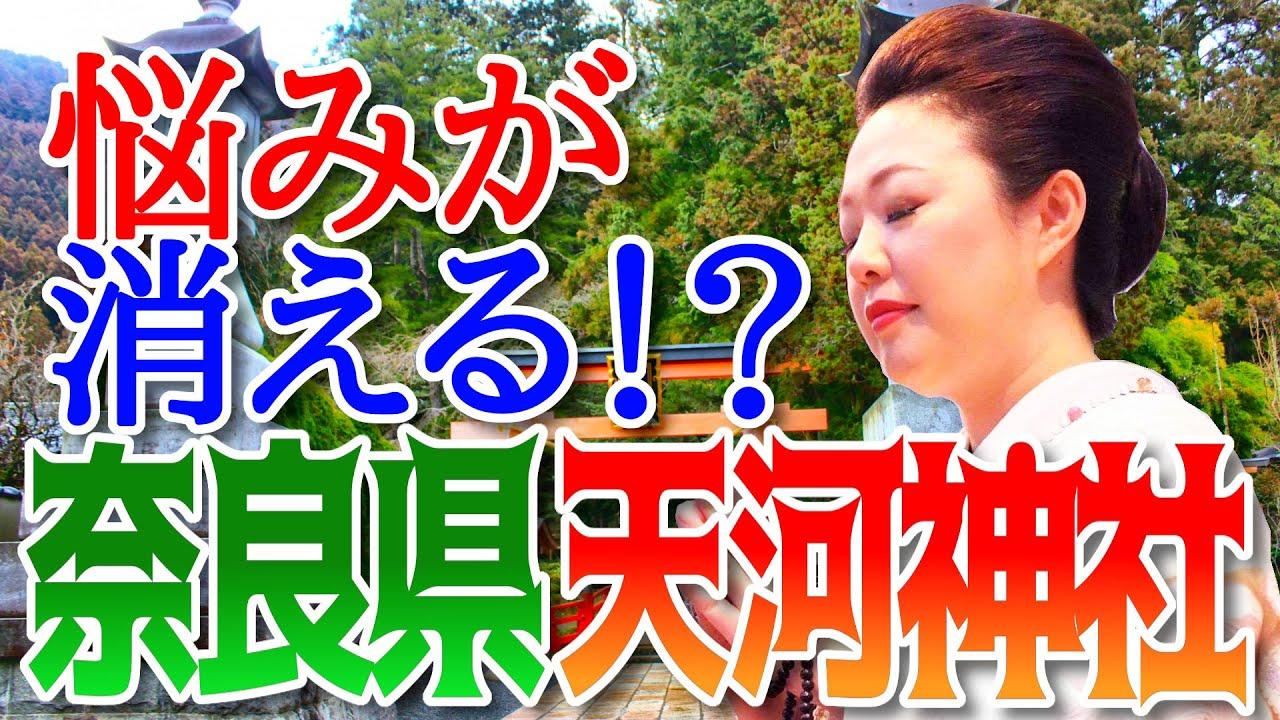 【特別・お朔日参り】人生が光り輝き悩みがなくなる奈良・天河神社!