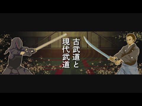 古武道と現代武道|YouTube動画
