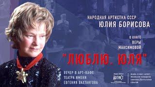 "Юлия Борисова \ о книге ""Люблю. Юля"""