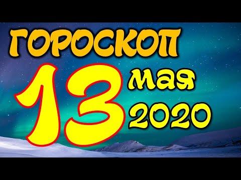 Гороскоп на завтра 13 мая 2020 для всех знаков зодиака. Гороскоп на сегодня 13 мая 2020 / Астрора
