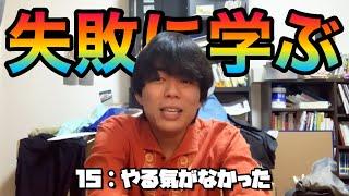【学ぼう】留年の敗因・ベスト100!!!【大学生必見】