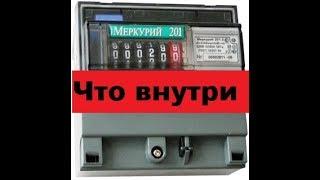 Электрический счетчик Меркурий 201.5. Что внутри?