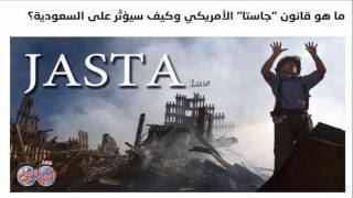 أخبار اليوم | ما هو قانون جاستا الذي تهدد به امريكا المملكة العربية السعودية