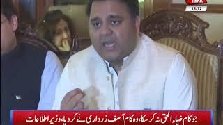 Zardari Should Start Counting His Days In Politics: Fawad