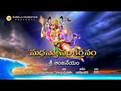 Sri Anjaneyam - Neeraj