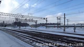 2017年2月18日(土)今日の特急「オホーツク5号」75D キハ183系 網走行