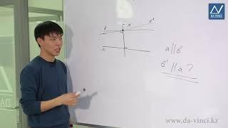 7 класс, 28 урок, Аксиома параллельных прямых