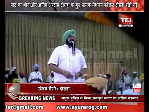 Bhog Harkirat Singh Kotli   News Doraha   tejchannel