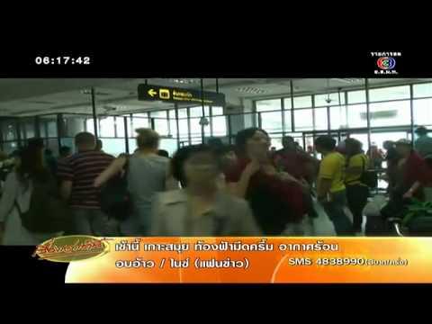 เรื่องเล่าเช้านี้ ขู่บึ้มไทยแอร์เอเชียปลายทางภูเก็ต ผอ.สนามบินอ้างซ้อมแผนฉุกเฉิน(27ส.ค.57)