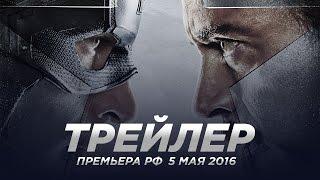 Первый мститель: Противостояние / Captain America: Civil War русский трейлер