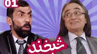 Shabkhand Special Nawroz Nawroz With Haroon - Ep.01 شبخند نوروزی با هارون