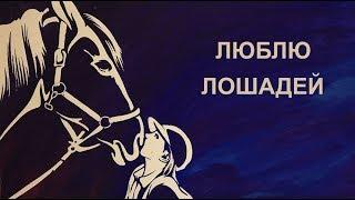 Люблю лошадей. Елена Степанова