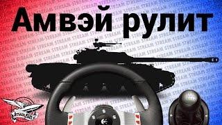 Стрим - Амвэй921 рулит