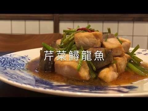 芹菜鱘龍魚